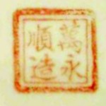 Wan Yong Shun Zao 1922_5_13