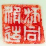 Wang Tong Shun Zao 1918_13_26
