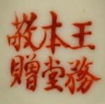 Wang Wu Beng Tang Jing Zeng_24_49