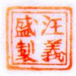Wang Yi Sheng Zhi 1895_15_57