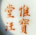 Wei Bao Tang Wang 1937_25_25