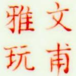 Wen Fu Ya Wan_06_21