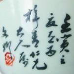 Wen Qing 1902 15_15