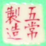 Wu Chang Zhi Zao_13_02