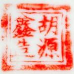 Wu Yuan Kum Zao 1921_14_27