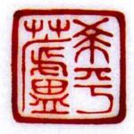 Xi Ping Cao Lu 1931_18_60