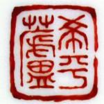 Xi Ping Cao Lu 1931_18_61 (1)