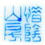 Xi Yin Shan Fang_18_36