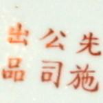 Xian Shi Gongsi Chu Pin_25_12