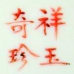 Xiang Yu Qi Zhen_15_24