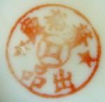 Xiao Yu Xing Chu Pin_1