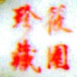 Xiao Yuan Zheng Cang_18_11
