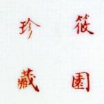 Xiao Yuan Zheng Cang_18_46