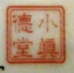 Xiao Zhen De Tang_23_41