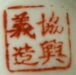 Xie Xing Yi Zao_28_08