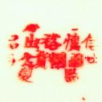 Xin Shen Yu Chu Pin Zhong Guo Guo Huo Gongsi Jian Zhi_16_47
