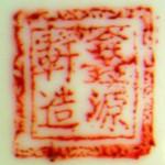 Xin Yuan Xuan Zao_10_01