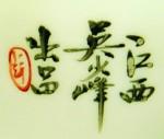 Xin Yuan Xuan Zao_10_01_Jiangxi Wu Shao Feng Chu Pin_i