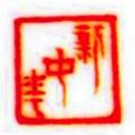 Xin Zhong Hua_18_21