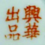 Xing Hua Chu Pin_01_7