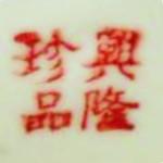 Xing Long Zhen Pin_4_23