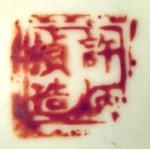 Xu Bing Zhen Zao 1920_22_23