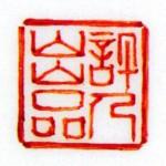 Xu Ren Chu Pin 1932_18_51