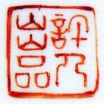 Xu Ren Chu Pin_18_49