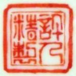 Xu Ren Jing Zhi 1934_14_11