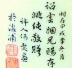 Xu Ren Jing Zhi 1934_14_11i
