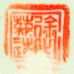 Xu X Mao Zao 1908_15_11