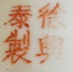 Xu Xing Tai Zhi_22_38