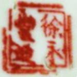 Xu Yong Feng Zao 1921_14_03
