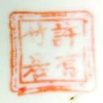Xu You Zhu Ju 1913_15_27