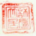 Xu You Zhu Ju 1913_15_56