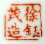 Xu Yu Mao Zao_22_22
