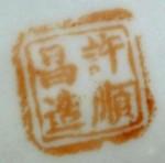 Xu Yuan Chang Zao_28_14