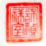 Xu Zhen Xiang Shi 1921_16_32