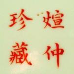 Xuan Zhong Zhen Cang_5_15