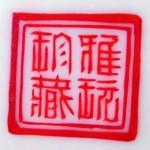 Ya Ming Zhen Cang_12_12