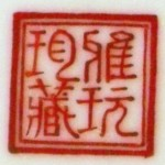 Ya Ming Zhen Cang_12_21