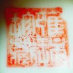 Ya Wan Zhen Cang_15_05