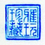 Ya Wan Zhen Cang_18_31