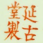 Yan Gu Tang Zhi_07_19