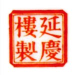 Yang Qing Lou Zhi_18_41