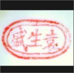 Yen Sen Sen 1925_14_61