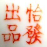 Yi Fa Chu Pin_15_53