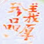 Yi Hou Zhen Pin_4_24