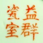 Yi Qun Ci Shi_07_09