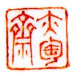 Yi Tao Zhai_18_45